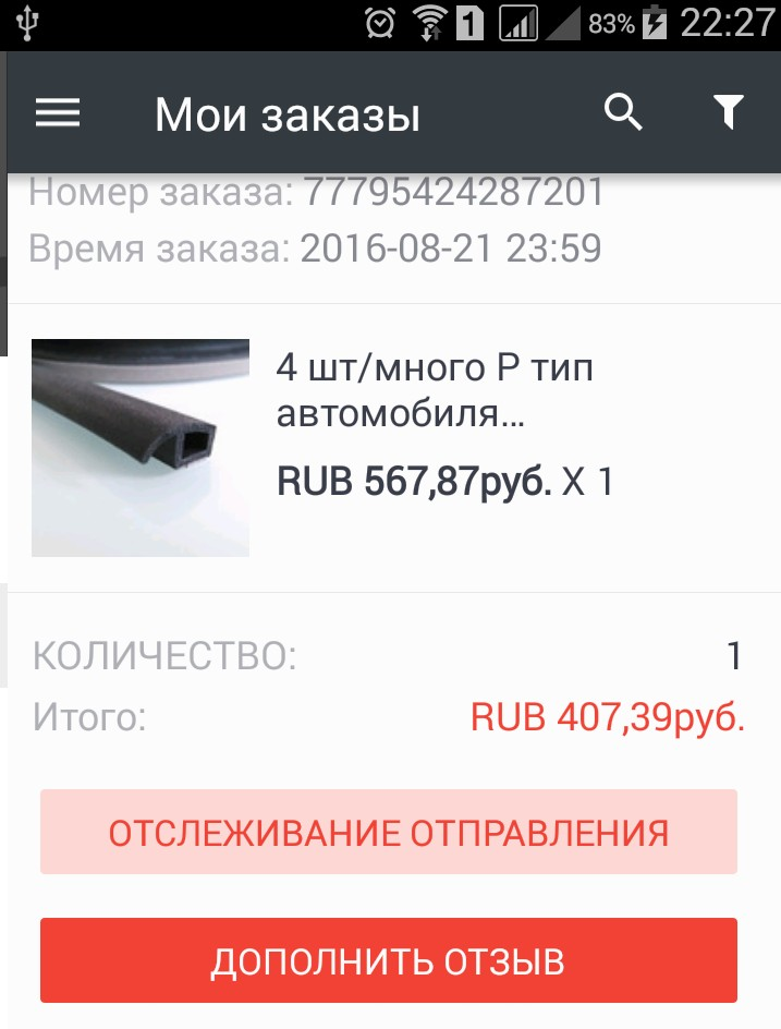 2016-09-07 19.27.41_cr.jpg