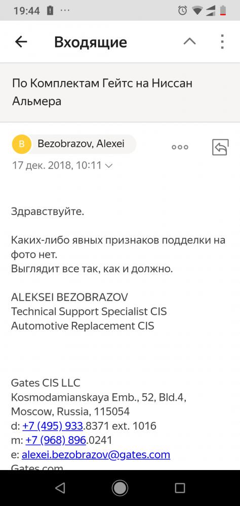Screenshot_20181217-194415.png